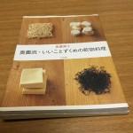 高野豆腐は食費節約と健康のため常備するのがおすすめの食材!