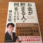 書籍「お金が貯まる人って何をしているんですか?」が発売されました。