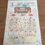 来年用にファミリーカレンダーを購入しました!
