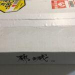 宮崎県都城市のふるさと納税返礼品が届きました。