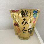 毎日の味噌汁作りが楽になる粒みそを使ってみました。